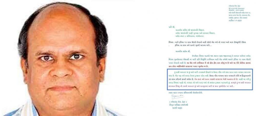 The Weekend Leader - 'Vishnu Avatar', Guj man demands Rs 16L salary or else face drought