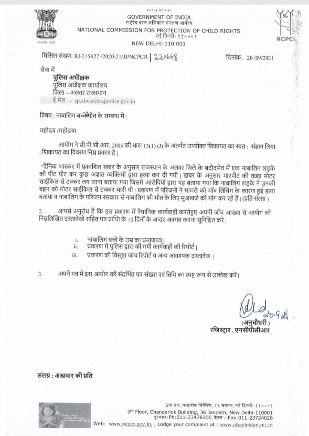 The Weekend Leader - NCPCR sends notice to police over lynching of Dalit youth in Alwar